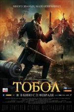 Watch The Conquest of Siberia Vodlocker