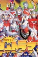 Watch Ultraman: The Adventure Begins Vodlocker